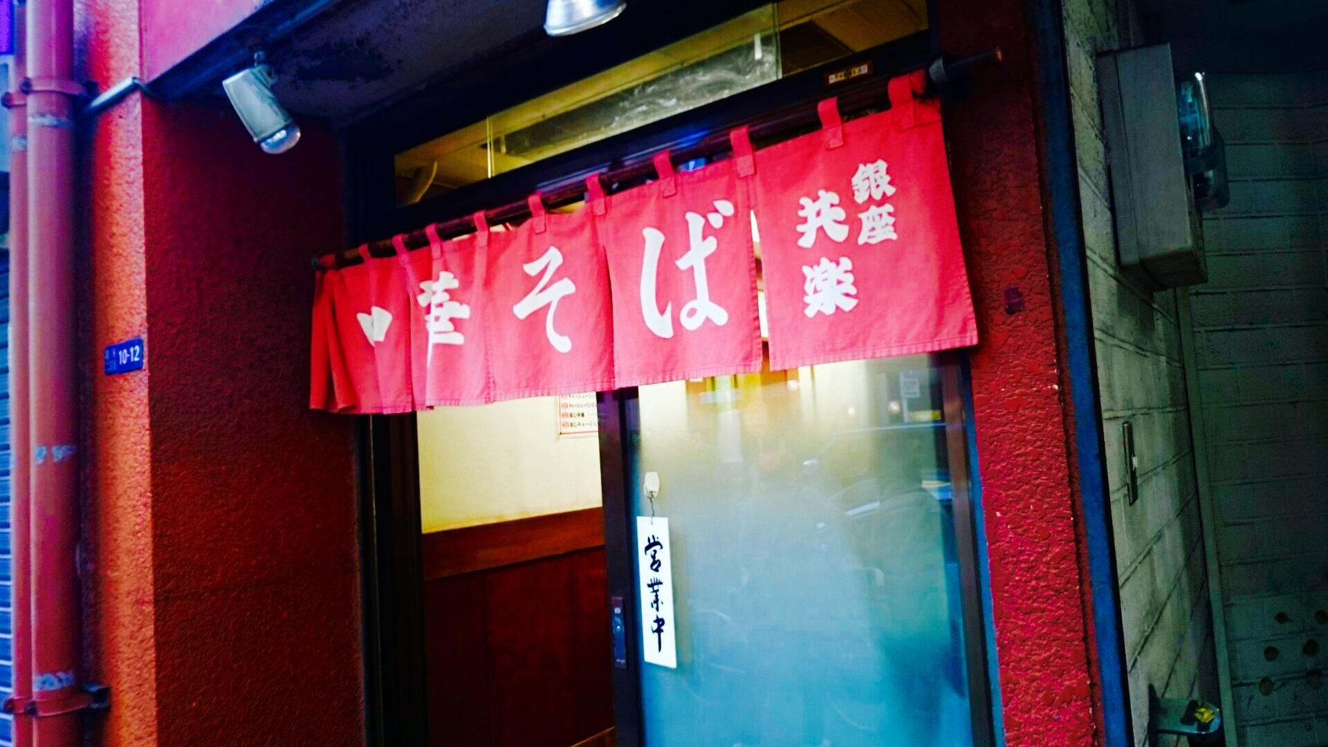 """2015の""""麺納め""""_c0202101_02122.jpg"""