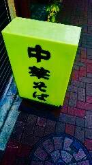 """2015の""""麺納め""""_c0202101_04470.jpg"""