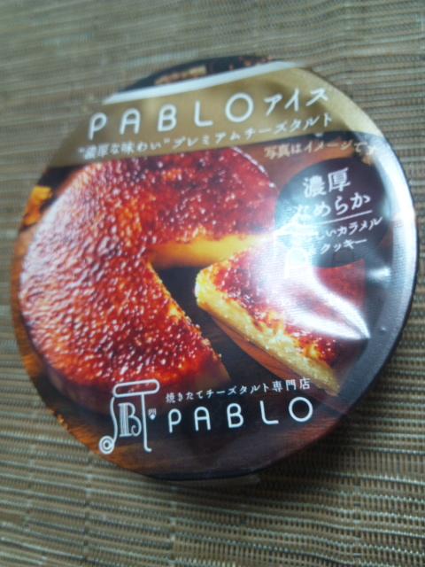 PABLOアイス プレミアムチーズタルト_f0076001_20265327.jpg