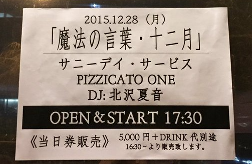 Pizzicato One Live_c0077105_10272465.png