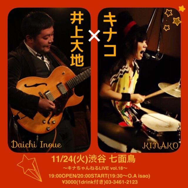 【キナちゃんねるLIVE vol.18】guest:井上大地(vo.guitar)_f0115311_04351337.jpg