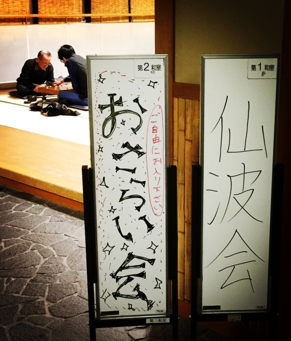 邦楽キナコ録1 【仙波一門 入門】_f0115311_19022895.jpg