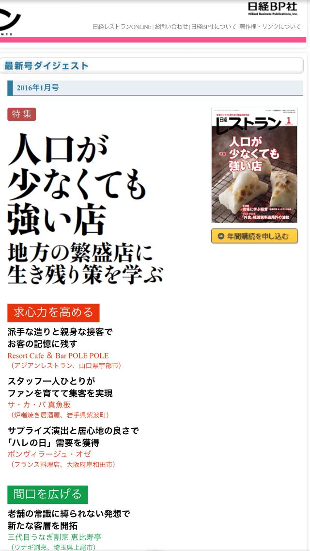 雑誌掲載情報♪_b0077531_17201690.jpg