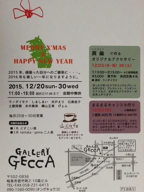 「MERRY X\'MAS &HAPPY NEW YEAR」展_d0161839_0224920.jpg