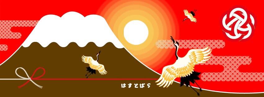 2015年12月31日(木)オールタイムパーティ『大晦日 『 はすとばら 』ゆく年くる年!』_a0083140_9541842.jpg