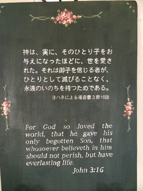大津パブテスト教会の礼拝へ_b0100062_1835118.jpg