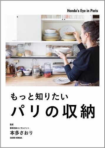 新刊「 もっと知りたいパリの収納 」本日(1/8)発売_c0199166_19521080.jpg