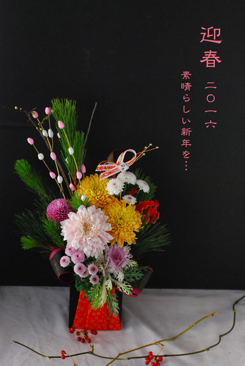 どうぞ素晴らしい新年をお迎えくださいませ お客様へお作りした2016年お正月装花 東京目黒不動前フラワースタジオフローラフローラ_a0115684_12045203.jpg