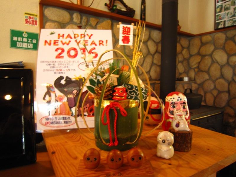 新年明けましておめでとうございます。_a0208899_1442367.jpg