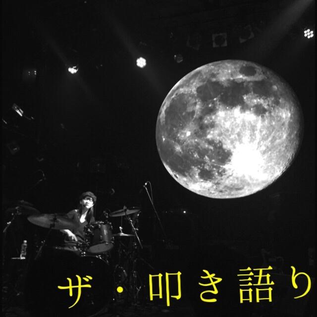 ザ・叩き語り〜ドラムとマイクがあればいい〜_f0115311_01515905.jpg