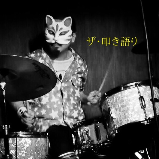 ザ・叩き語り〜ドラムとマイクがあればいい〜_f0115311_01522852.jpg