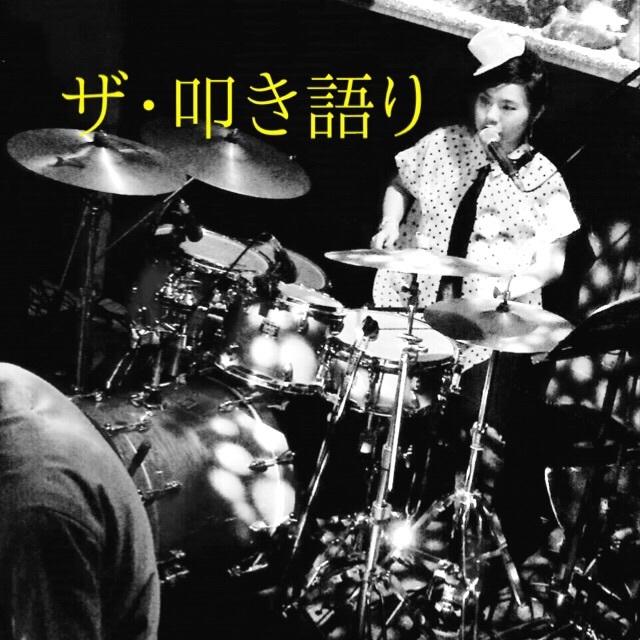 ザ・叩き語り〜ドラムとマイクがあればいい〜_f0115311_01540790.jpg