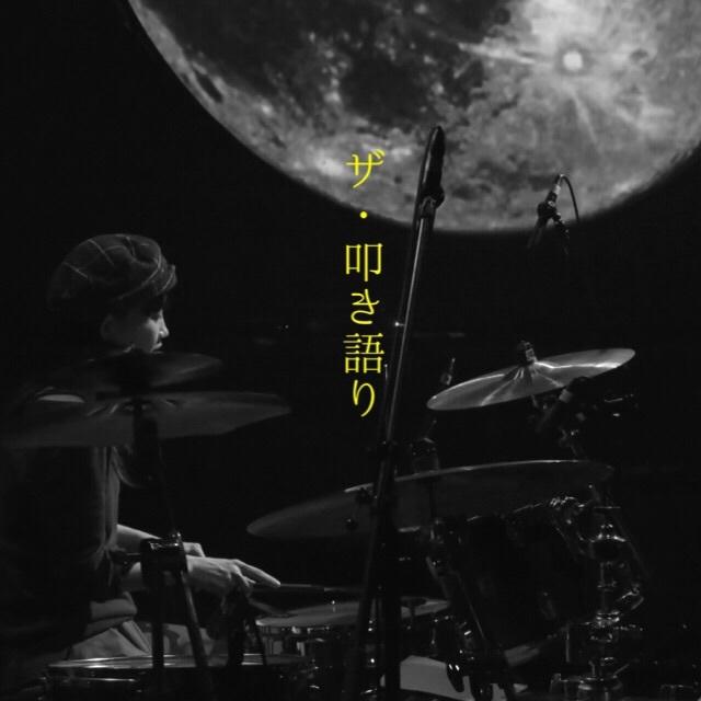 ザ・叩き語り〜ドラムとマイクがあればいい〜_f0115311_02013798.jpg