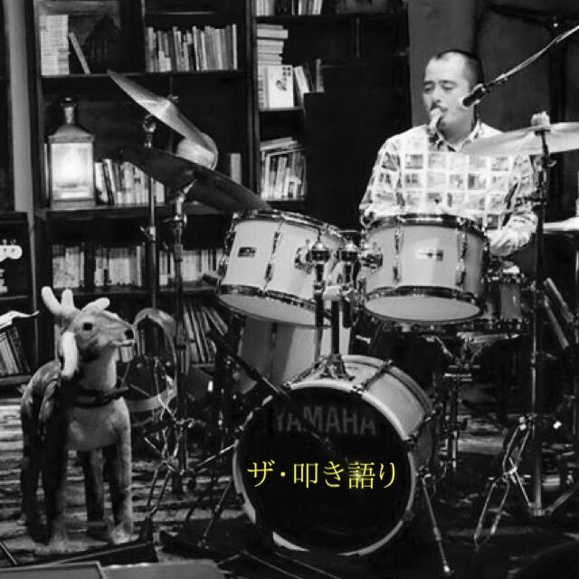 ザ・叩き語り〜ドラムとマイクがあればいい〜_f0115311_02023344.jpg