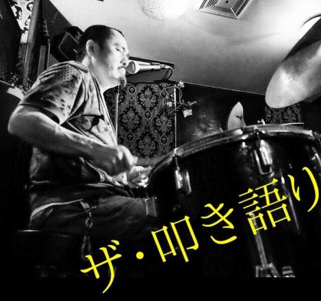ザ・叩き語り〜ドラムとマイクがあればいい〜_f0115311_02025569.jpg
