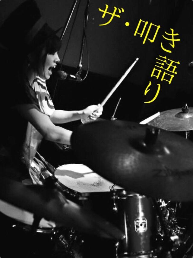 ザ・叩き語り〜ドラムとマイクがあればいい〜_f0115311_02032748.jpg