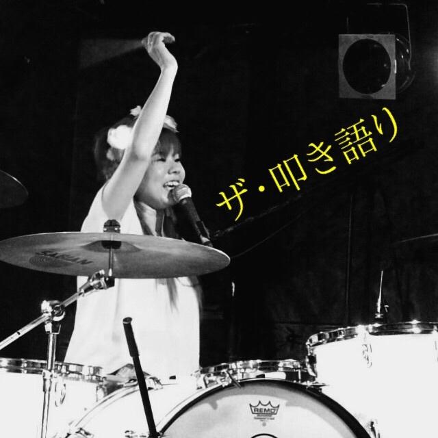 ザ・叩き語り〜ドラムとマイクがあればいい〜_f0115311_02034939.jpg