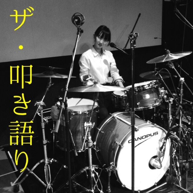 ザ・叩き語り〜ドラムとマイクがあればいい〜_f0115311_02061091.jpg
