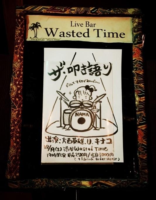 ザ・叩き語り〜ドラムとマイクがあればいい〜_f0115311_02074147.jpg