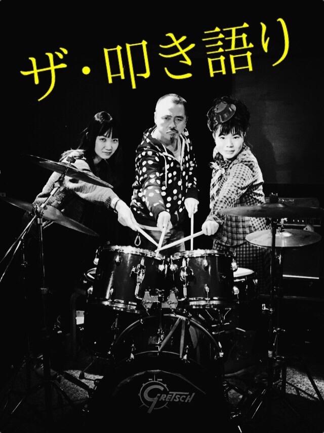 ザ・叩き語り〜ドラムとマイクがあればいい〜_f0115311_02203651.jpg