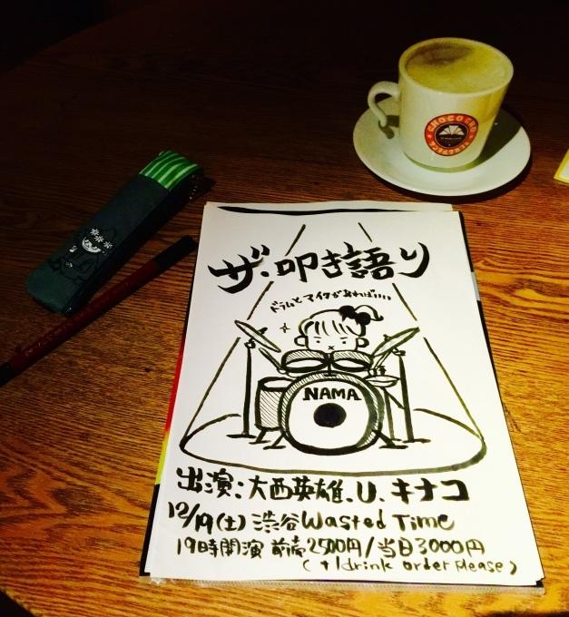 ザ・叩き語り〜ドラムとマイクがあればいい〜_f0115311_02413823.jpg