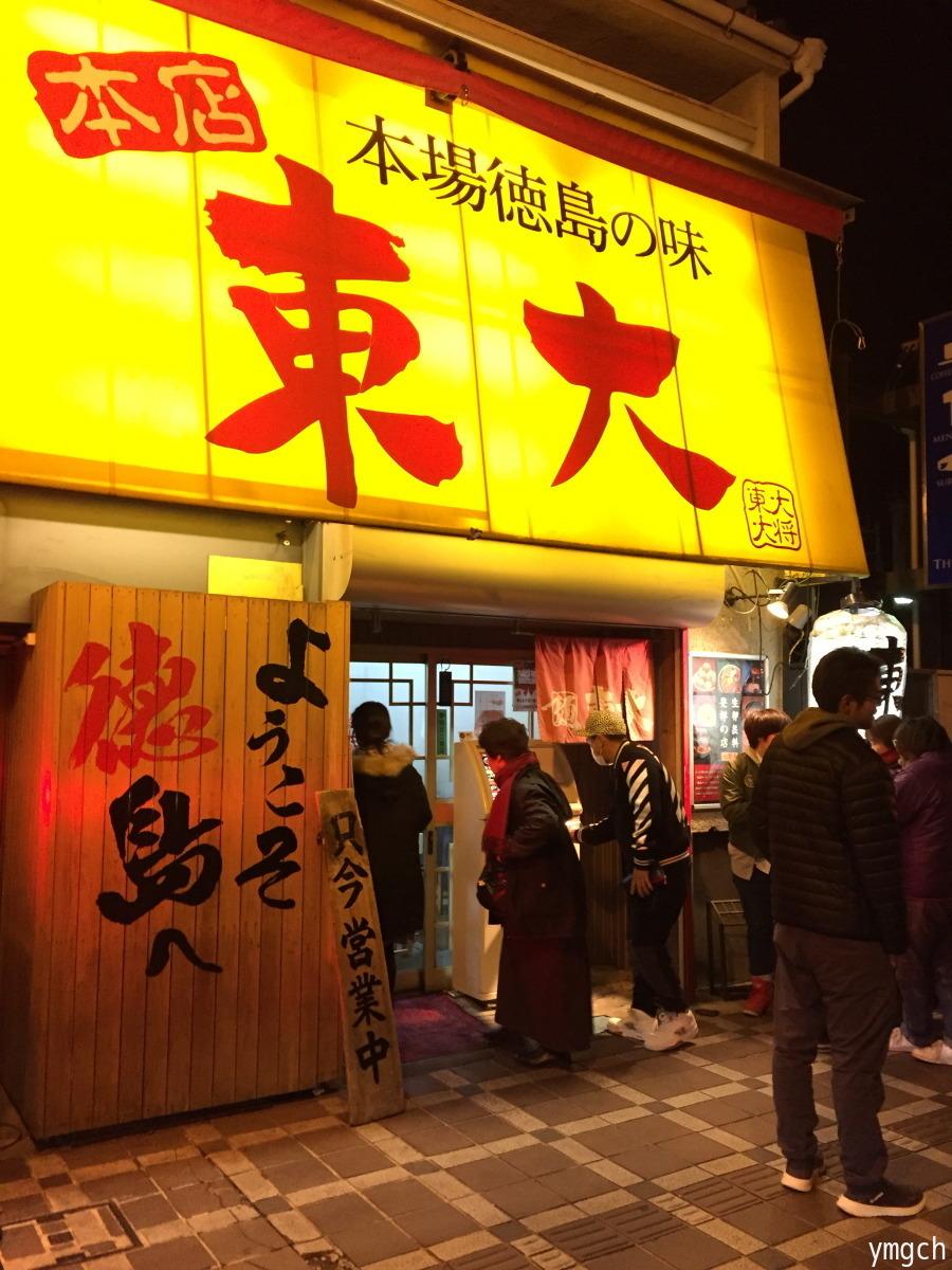 徳島ラーメン_f0157812_10113714.jpg