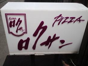 シモキタ路地裏の有名ピザ店 ロクサンでトッピング2種_c0030645_1749303.jpg