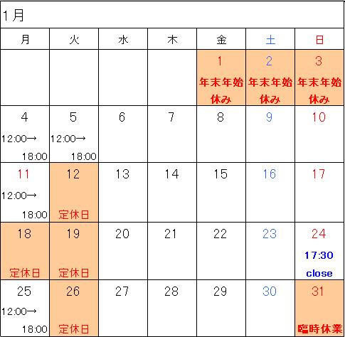 1月の休みとイベントのお知らせ_a0043747_1101055.jpg