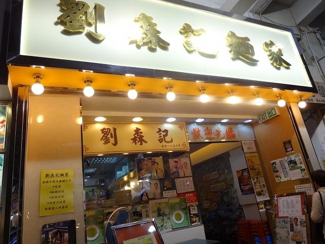 劉森記麵家で夕食 _b0248150_10012121.jpg