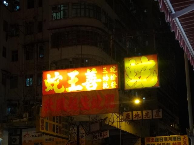 劉森記麵家で夕食 _b0248150_10344804.jpg