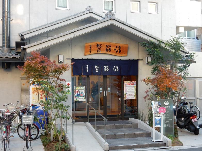 タトゥーが入っていてもOKの日暮里「斉藤湯」でひと風呂浴びてみた_b0235153_1649232.jpg