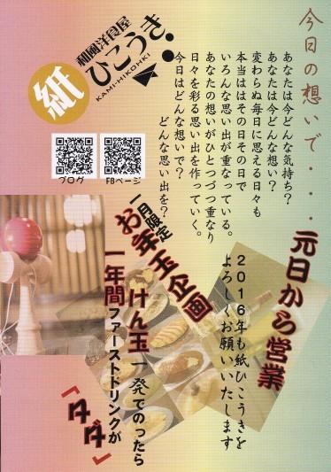 一月のお知らせ!!_b0129362_14485465.jpg