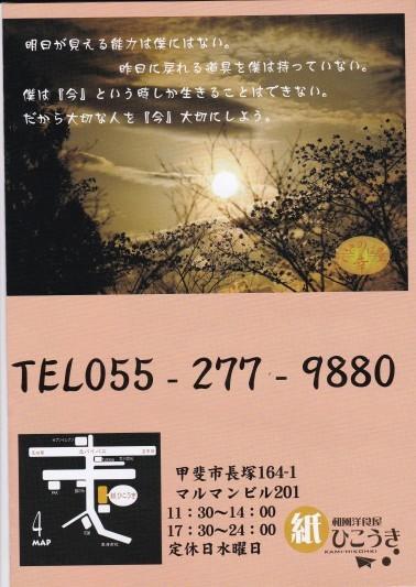 一月のお知らせ!!_b0129362_14491396.jpg