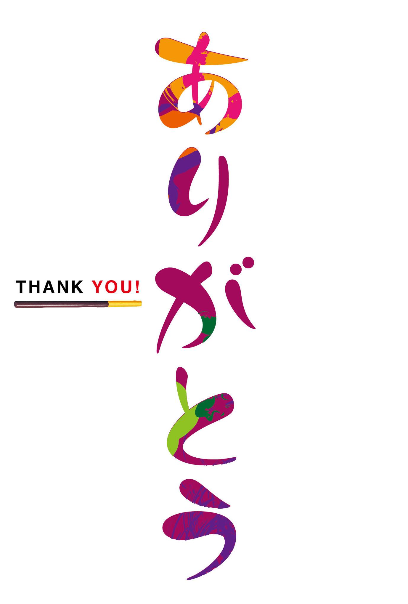 ありがとうございました。_e0272568_1123612.jpg