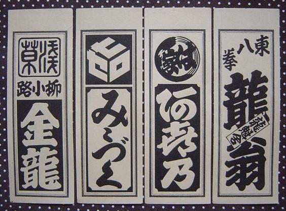 植村七之助納札貼り込み帖 kiwashichi.exblog.jp