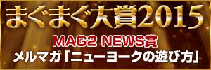 まぐまぐ大賞2015 メディア賞『MAG2 NEWS』部門、受賞しました!!_b0007805_1142920.png