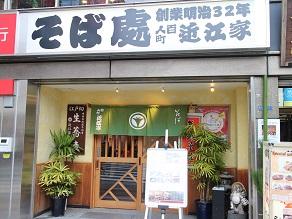 新大久保近江屋で食べた年越し蕎麦と今年のBEST B級グルメ_c0030645_9442164.jpg