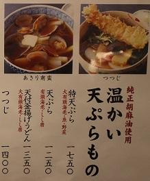 新大久保近江屋で食べた年越し蕎麦と今年のBEST B級グルメ_c0030645_9535570.jpg