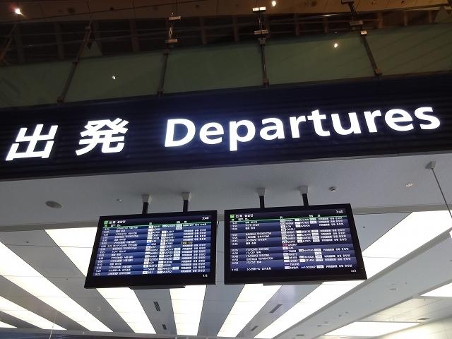 羽田空港国際線ターミナル _b0248150_16170862.jpg
