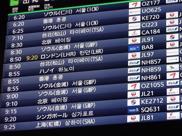羽田空港国際線ターミナル _b0248150_16175096.jpg
