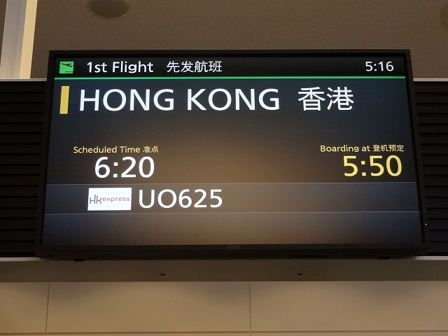 香港エクスプレス搭乗 _b0248150_16543804.jpg