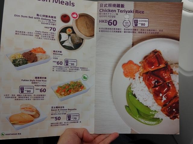 香港エクスプレス搭乗 _b0248150_17003334.jpg