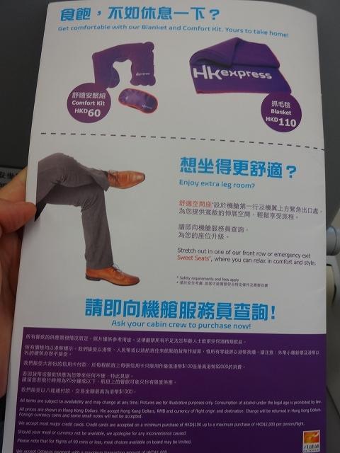 香港エクスプレス搭乗 _b0248150_17014508.jpg