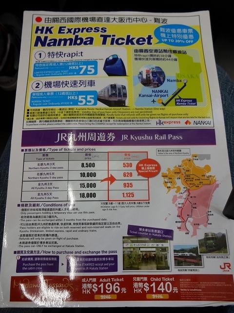香港エクスプレス搭乗 _b0248150_17023539.jpg