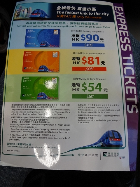 香港エクスプレス搭乗 _b0248150_17032455.jpg