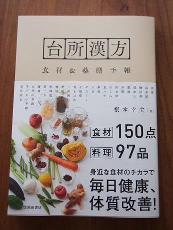 新刊『台所漢方』_d0128268_10241456.jpg