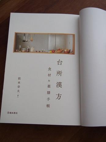 新刊『台所漢方』_d0128268_10244694.jpg