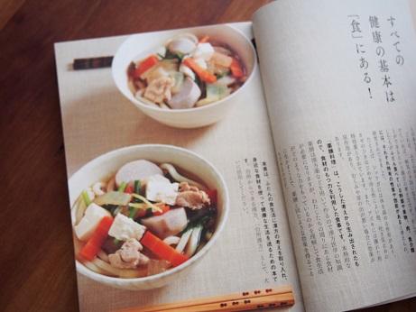 新刊『台所漢方』_d0128268_1025566.jpg