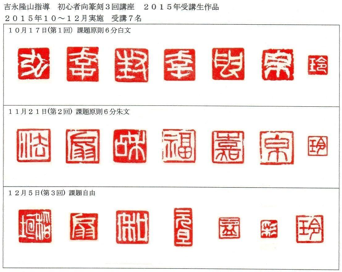 吉永隆山指導 初心者向篆刻3回講座 <2015年> 受講生作品_c0324173_10110468.jpg