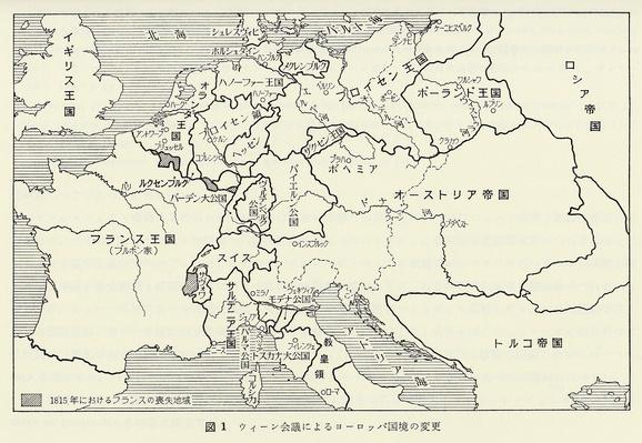 ウィーン体制をどう教えるか② : 山武の世界史